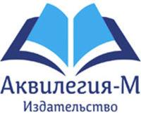 Издательство Аквилегия-М - фото, картинка