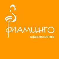 Прописи, серия Издательства Фламинго