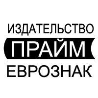 Главный учебник, серия Издательства Прайм-Еврознак