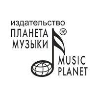 Издательство Планета музыки - фото, картинка