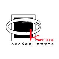 Издательство Особая книга