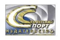 издательство Советский спорт