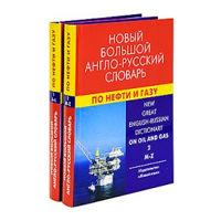 Словарь, серия Издательства Живой язык