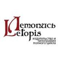 Издательство Летопись