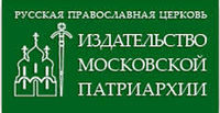 Издательство Издательство Московской Патриархии