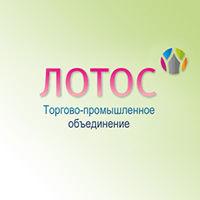 Производитель Лотос