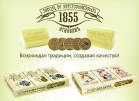 Заводъ братьевъ Крестовниковыхъ, серия Компании Nefis - фото, картинка