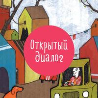Открытый диалог, серия Издательства КомпасГид