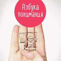 Азбука понимания, серия издательства КомпасГид