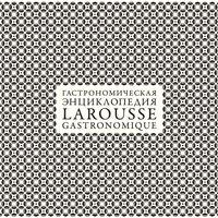 Larousse gastronomique, серия Издательства Чернов и Ко