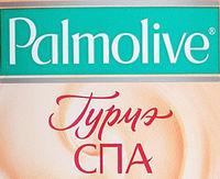 Гурмэ СПА, серия Товара Palmolive - фото, картинка