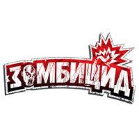 Зомбицид, серия производителя Мир Хобби (Hobby World)