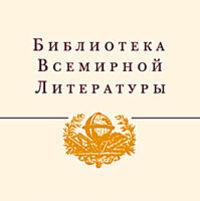 Библиотека всемирной литературы, серия Издательства Эксмо