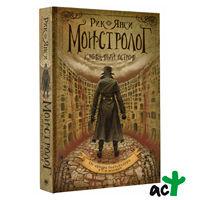 Монстролог, серия Издательства АСТ